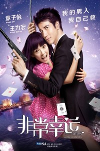 """Poster for the movie """"My Lucky Star"""""""