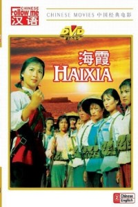 """Poster for the movie """"Haixia"""""""
