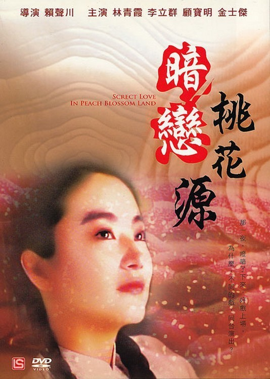 """Poster for the movie """"The Peach Blossom Land"""""""