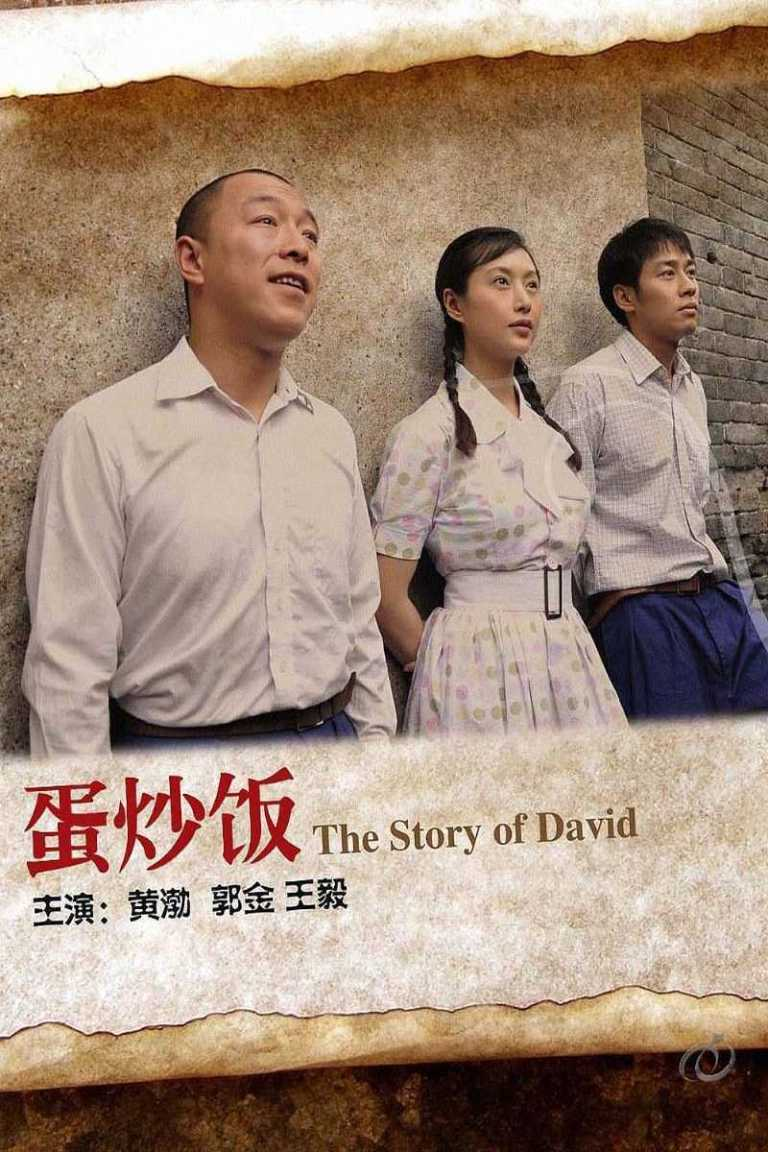 """Poster for the movie """"The Story of David"""""""