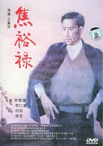"""Poster for the movie """"Jiao Yulu"""""""