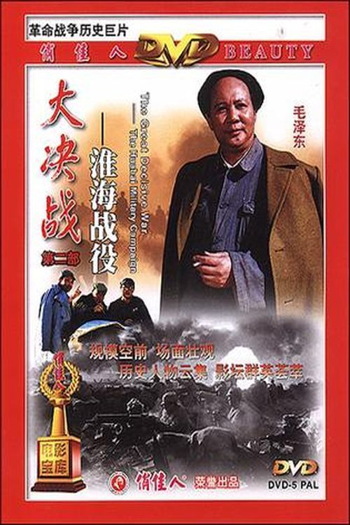 """Poster for the movie """"Decisive Engagement: Wei-hai campaign"""""""