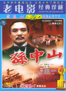 """Poster for the movie """"Sun Zhongshan"""""""