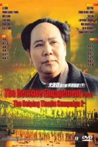"""Poster for the movie """"Decisive Engagement: Beiping Tianjin Campaign"""""""