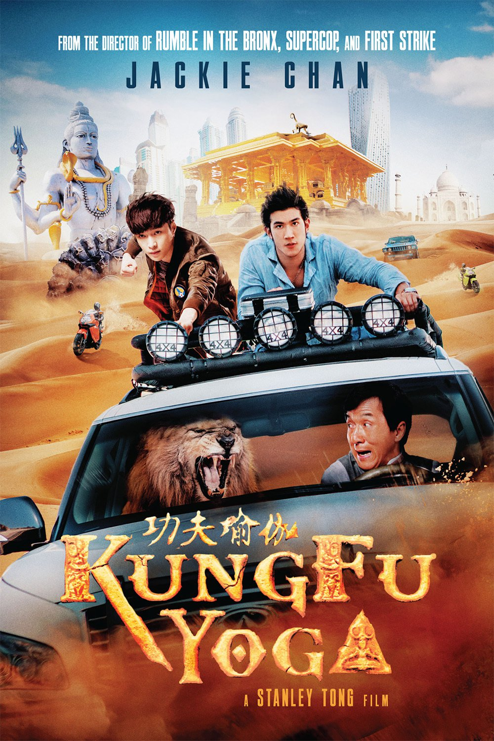 """Poster for the movie """"Kung Fu Yoga"""""""