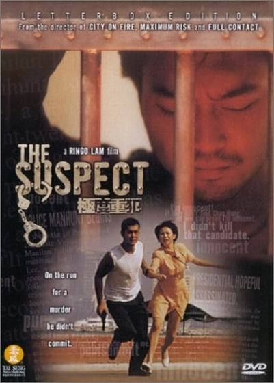 """Poster for the movie """"The Suspect"""""""