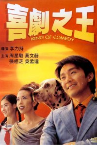 """Poster for the movie """"King of Comedy"""""""