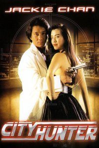 """Poster for the movie """"City Hunter"""""""