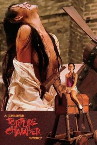"""Poster for the movie """"A Chinese Torture Chamber Story"""""""