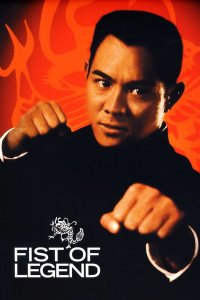 "Poster for the movie ""Fist of Legend"""