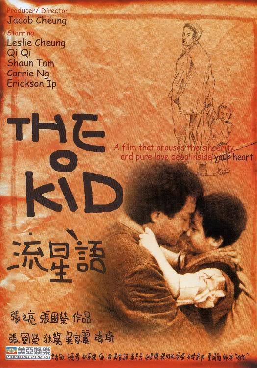 """Poster for the movie """"The Kid"""""""