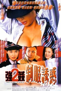 """Poster for the movie """"Raped by an Angel 2: The Uniform Fan"""""""