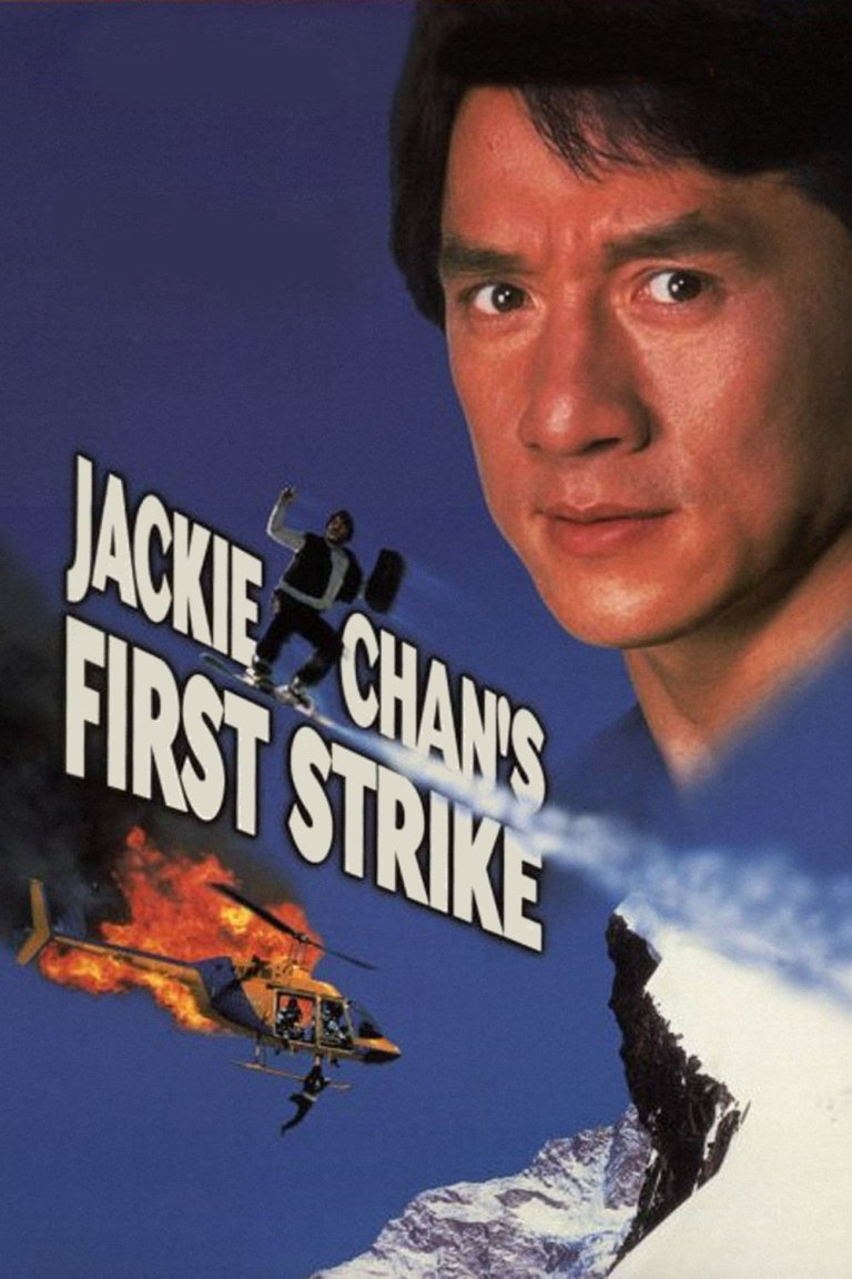 """Poster for the movie """"Police Story 4: First Strike"""""""