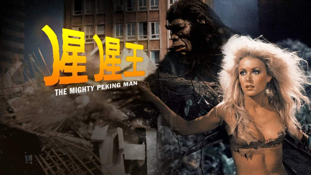 """Image from the movie """"The Mighty Peking Man"""""""