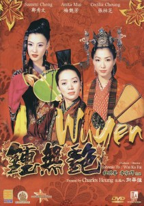 """Poster for the movie """"Wu yen"""""""