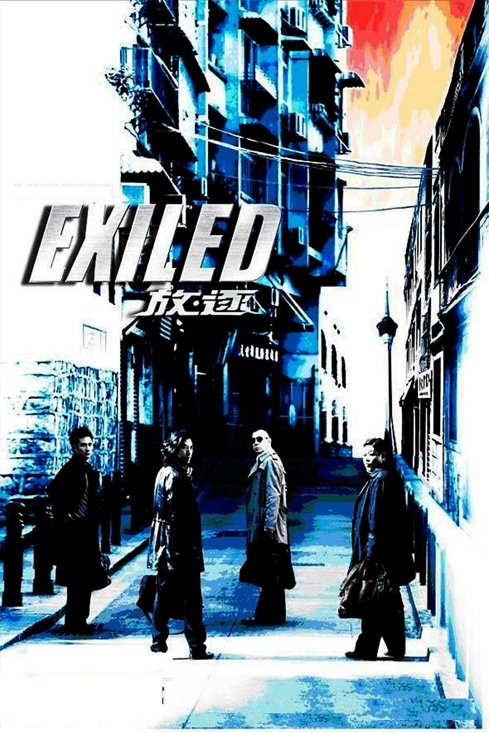 """Poster for the movie """"Exiled"""""""