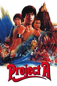 """Poster for the movie """"Project A"""""""