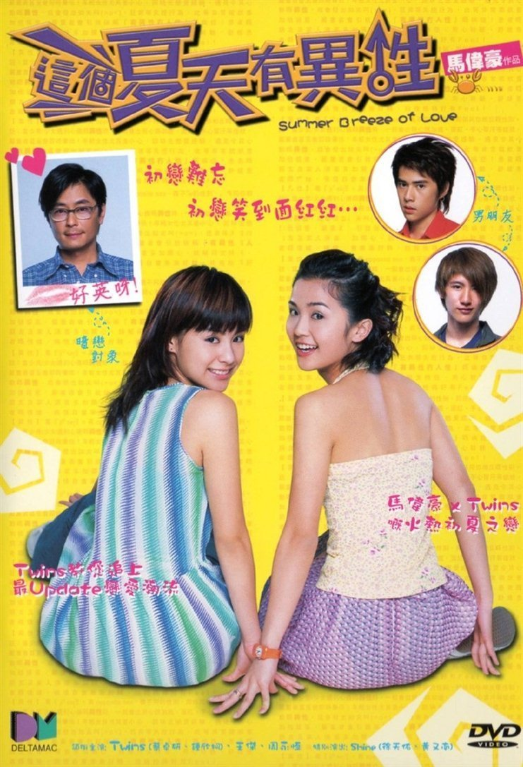 """Poster for the movie """"Summer Breeze of Love"""""""