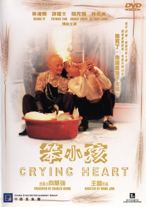 """Poster for the movie """"Crying Heart"""""""