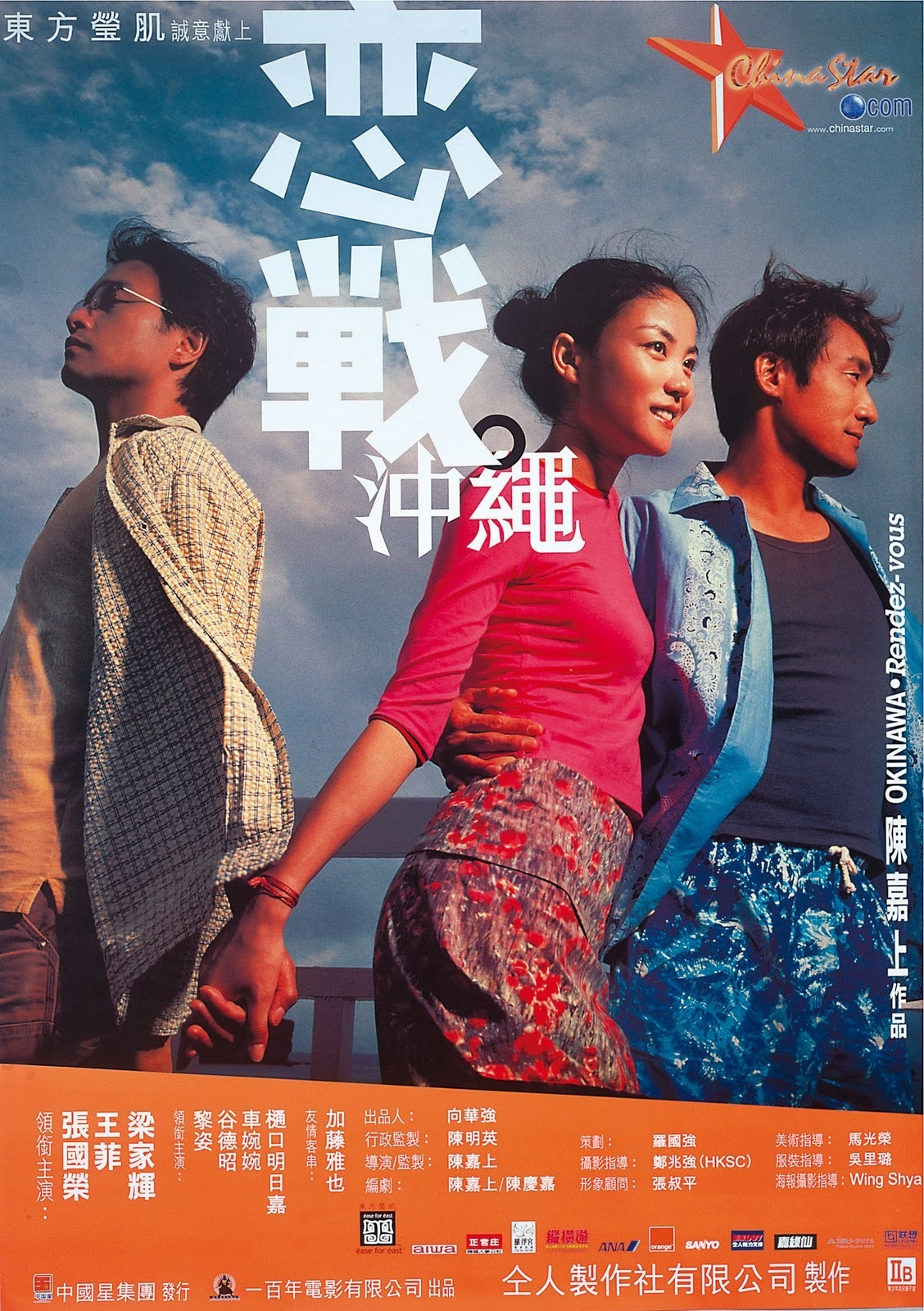 """Poster for the movie """"Okinawa Rendez-vous"""""""