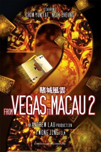 """Poster for the movie """"From Vegas to Macau II"""""""