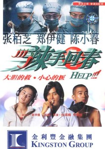 "Poster for the movie ""Help!!!"""