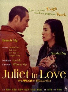 """Poster for the movie """"Juliet in Love"""""""