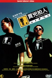 """Poster for the movie """"You Shoot, I Shoot"""""""