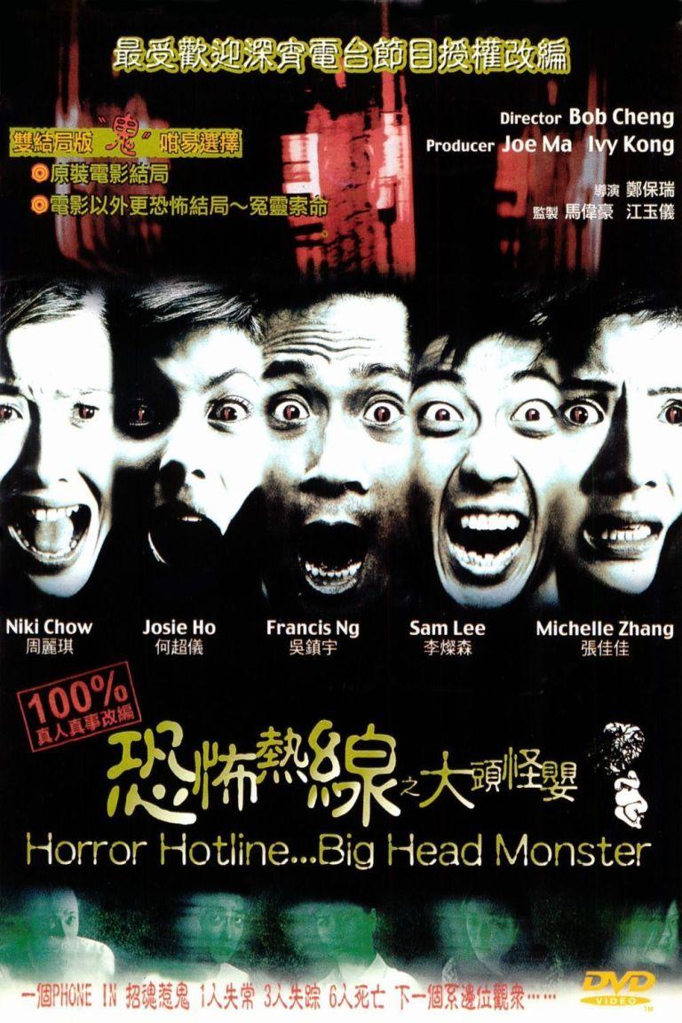 "Poster for the movie ""Horror Hotline... Big Head Monster"""
