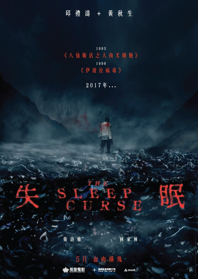 """Poster for the movie """"The Sleep Curse"""""""