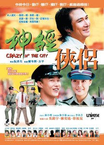 """Poster for the movie """"Crazy n' the City"""""""