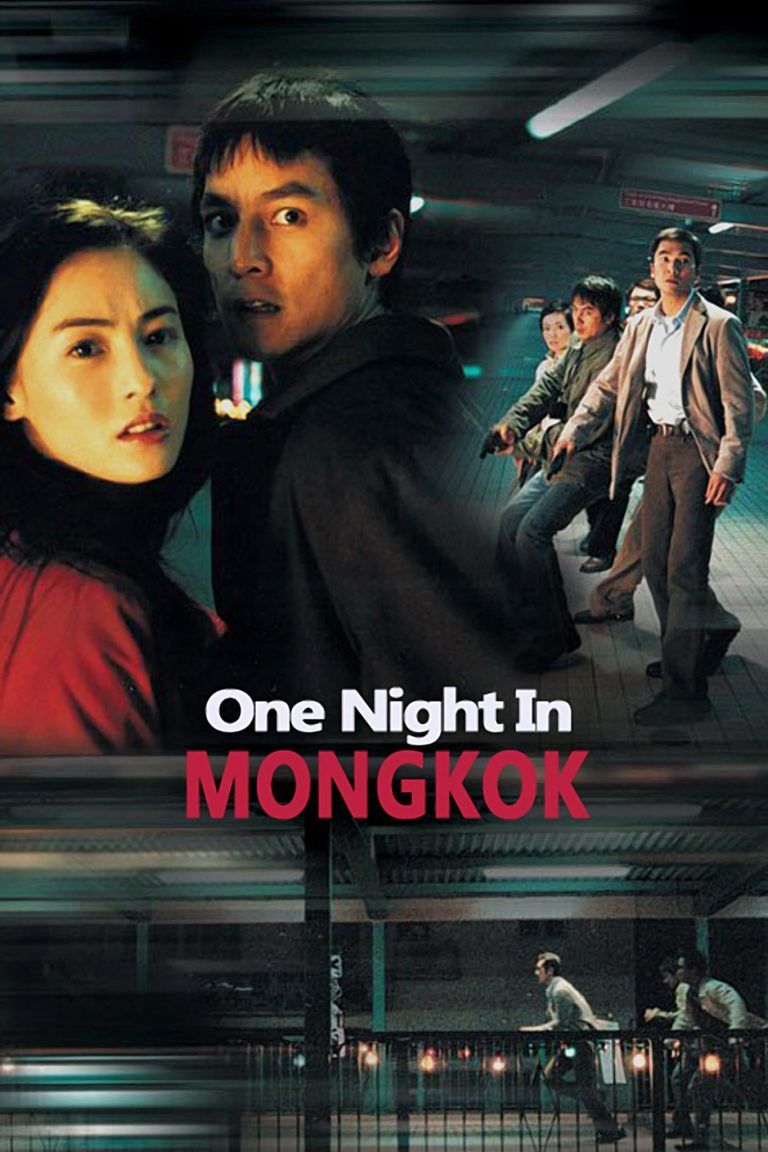 """Poster for the movie """"One Night in Mongkok"""""""