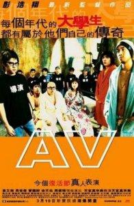 """Poster for the movie """"AV"""""""