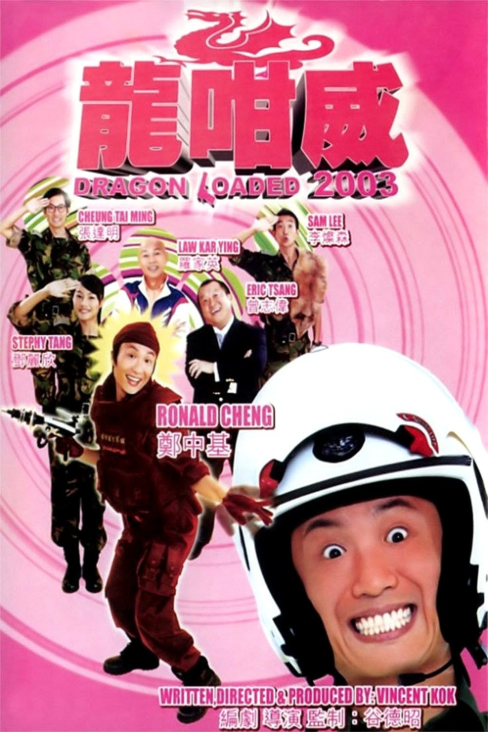 """Poster for the movie """"Dragon Loaded 2003"""""""