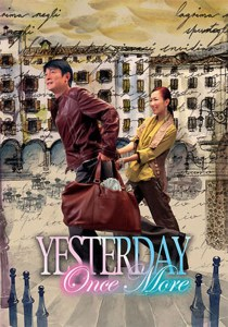 """Poster for the movie """"Yesterday Once More"""""""