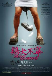 """Poster for the movie """"One Foot Off the Ground"""""""