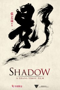 """Poster for the movie """"Shadow"""""""