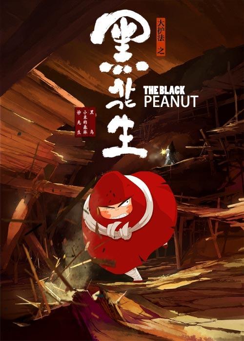 The Black Peanut - il fagiolo nero