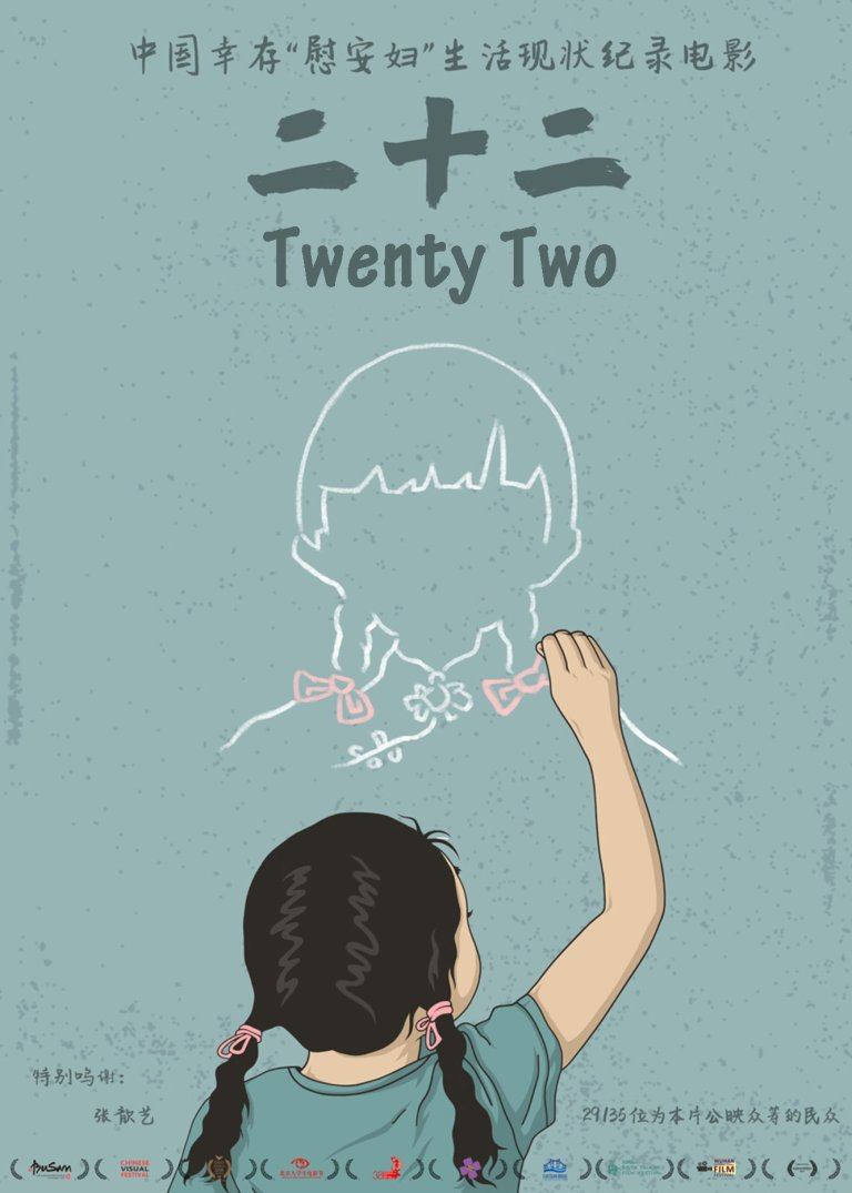 """Poster for the movie """"Twenty Two"""""""