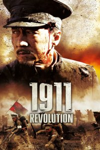 """Poster for the movie """"1911"""""""