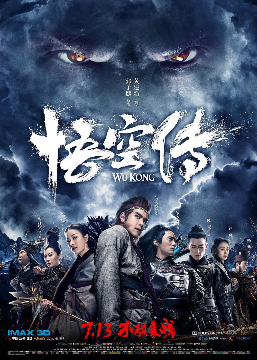 """Poster for the movie """"Wu Kong"""""""