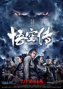 "Poster for the movie ""Wu Kong"""