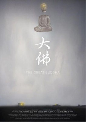 the-great-buddha-2014