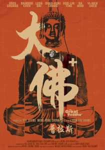 """Poster for the movie """"The Great Buddha +"""""""