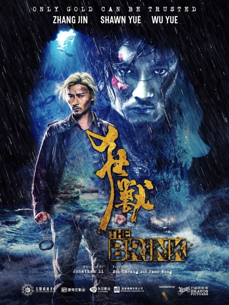 """Poster for the movie """"The Brink"""""""