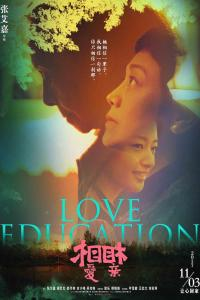 """Poster for the movie """"Love Education"""""""