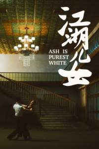 """Poster for the movie """"Ash Is Purest White"""""""