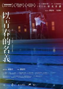 """Poster for the movie """"In Your Dreams"""""""