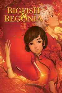 """Poster for the movie """"Big Fish & Begonia"""""""