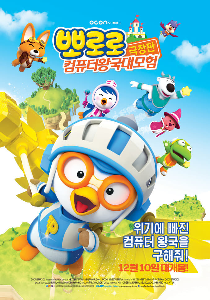 """Poster for the movie """"Pororo, Cyberspace Adventure"""""""